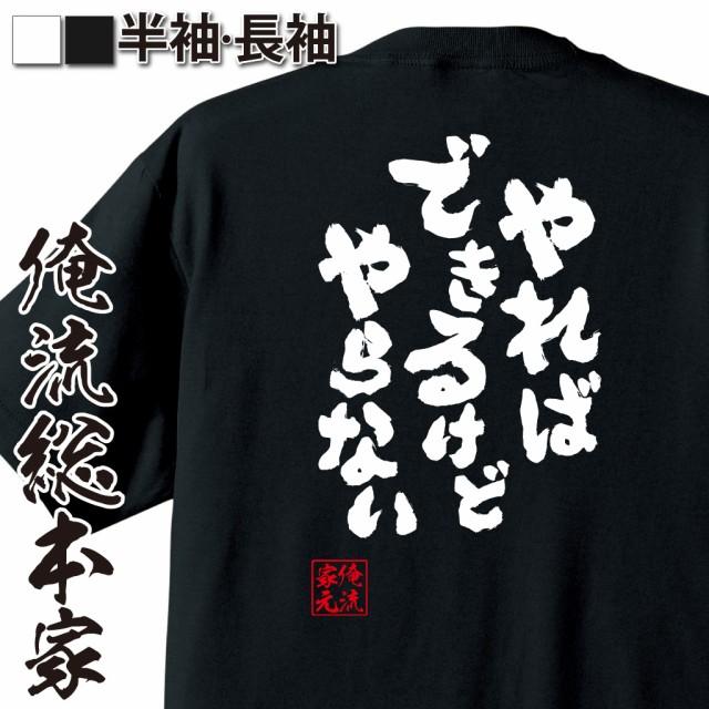 【メール便送料無料】 俺流 魂心Tシャツ【やれば...