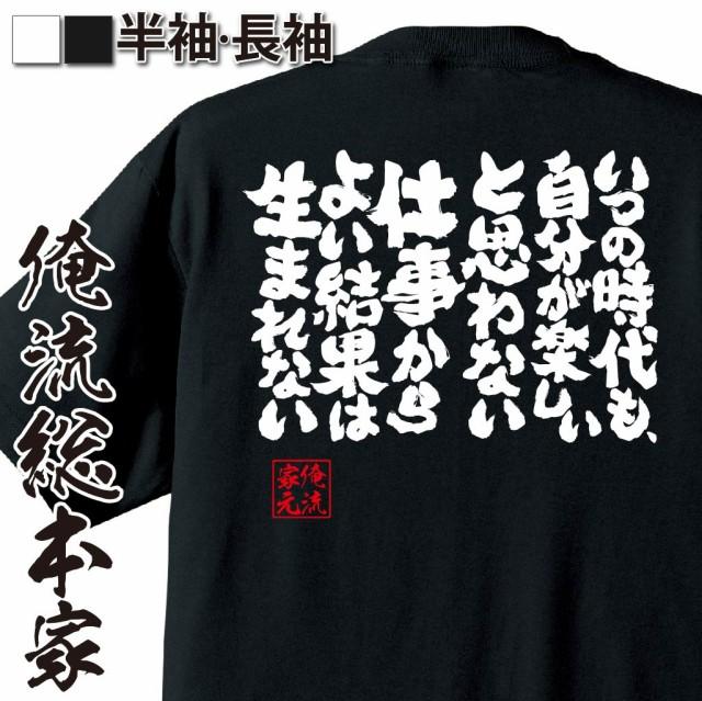 俺流 魂心Tシャツ【いつの時代も、自分が楽しいと...