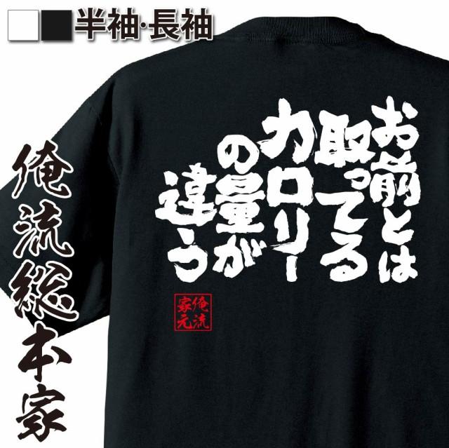 おもしろtシャツ デブ 俺流 魂心Tシャツ【お前と...