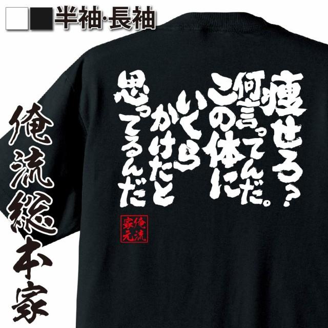 おもしろtシャツ デブ 俺流 魂心Tシャツ【痩せろ...