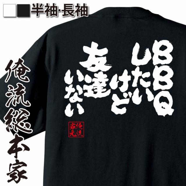 俺流 魂心Tシャツ【BBQしたいけど友達いない】漢...
