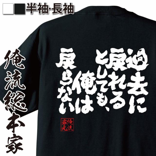 俺流 魂心Tシャツ【過去に戻れるとしても、俺は戻...