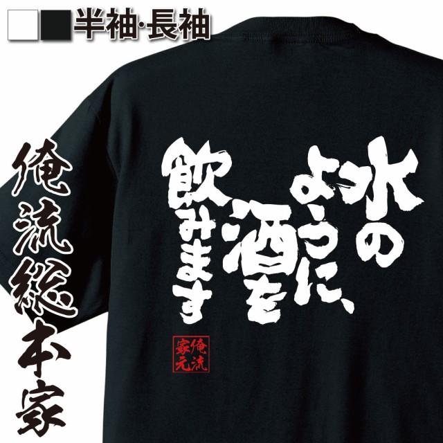 tシャツ メンズ 俺流 魂心Tシャツ【水のように、...