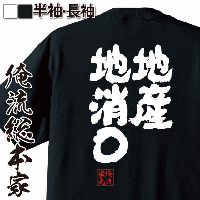 tシャツ メンズ 俺流 魂心Tシャツ【地産地消〇】...