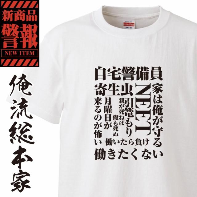 おもしろtシャツ 無職 俺流 【自宅警備員-Tシャツ...