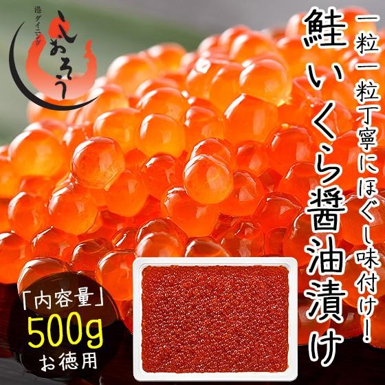 いくら 鮭 イクラ 醤油漬け 500g 小粒 北海道加工...