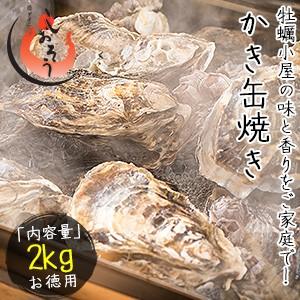 カキ 牡蠣 缶焼き かき 2kg(殻付き 約22〜30個)...