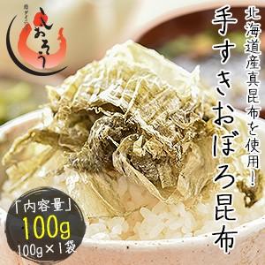 おぼろ昆布 100g 北海道産真昆布 純手すき[ゆう...