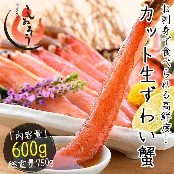 ズワイガニ かに カニ ポーション お刺身OK 生 カット済み 600g(総重量750g)  ずわい蟹 鍋