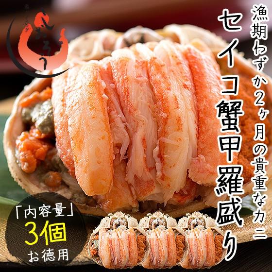 セイコガニ 甲羅盛り 小サイズ 約80g×3個(甲羅...