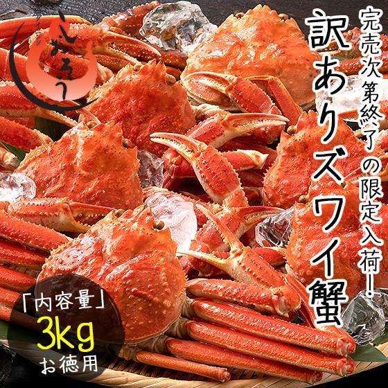 ズワイガニ 訳あり 姿 3kg (6〜8尾入り) ボイル ずわいがに ズワイ蟹 ずわい蟹 かに2020_o