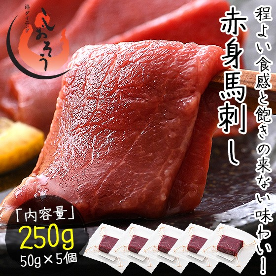 馬刺し 馬肉 250g(50g×5個) 赤身馬刺し 生食用...