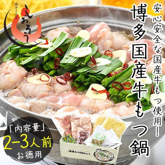 もつ鍋 取り寄せ もつ鍋セット 福岡 2〜3人前 もつ鍋スープ選択(醤油or味噌)