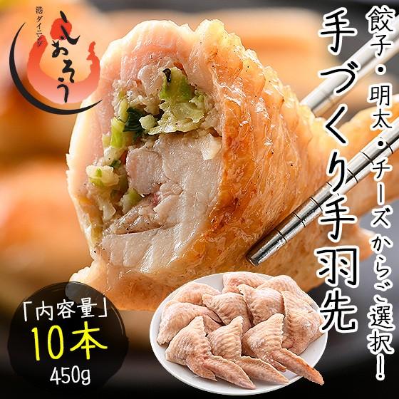 手羽餃子 手羽先 10本/450g(手羽餃子,手羽明太,手羽チーズから選択)