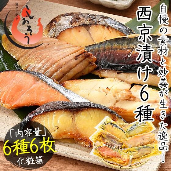 西京漬け 魚 西京漬 6種セット(各80g×1切れ) ...