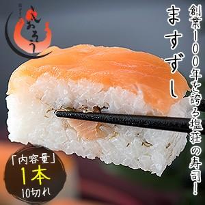 ます寿司 1本10切れ(えちぜん 鱒寿司)醤油 ガリ...