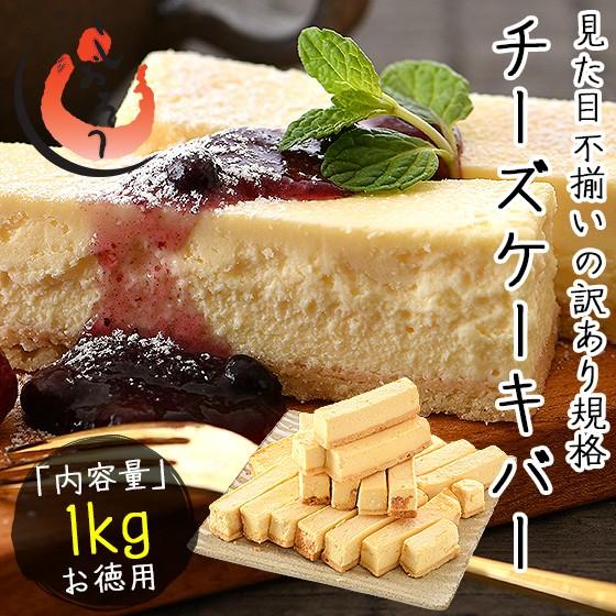 チーズケーキ 訳あり バー スティック 1kg(500g...
