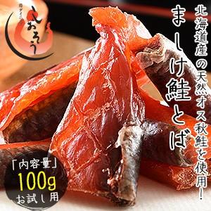 鮭とば 100g 北海道産 天然秋鮭[ゆうメール][...
