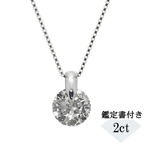 ダイヤモンド ネックレス プラチナ 2.21カラット ...