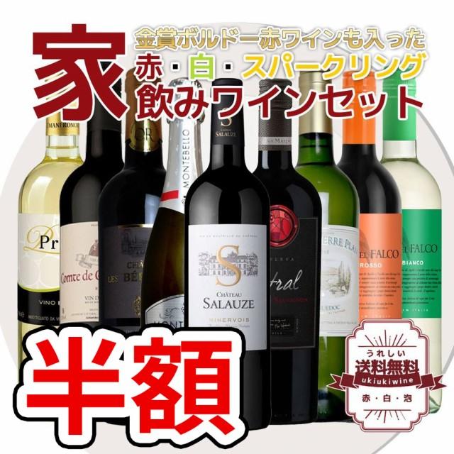 【クーポン利用で半額】ワインセット うきうきワ...