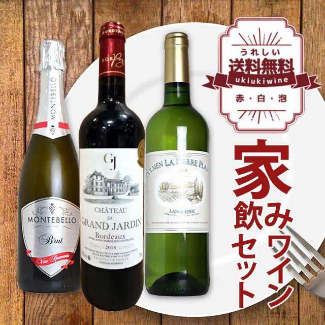 【今だけ半額】ワインセット うきうきワインの玉...