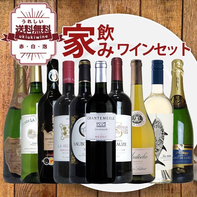 【今だけ半額】ワインセット 高品質保証!ランク...