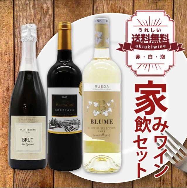 【今だけ半額】ワインセット 高級ボルドーの金賞...