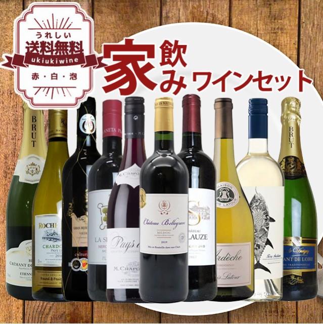 【今だけ半額!】ワインセット 高品質保証!ラン...