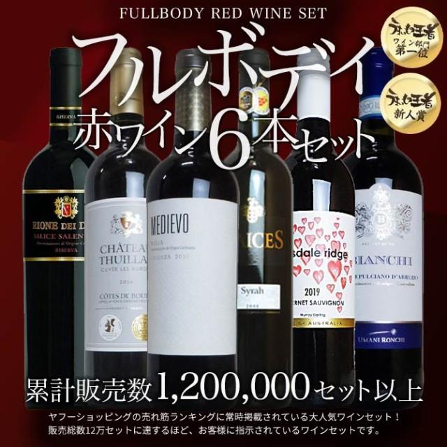 ワイン 赤ワインセット うきうき厳選!驚異のフル...