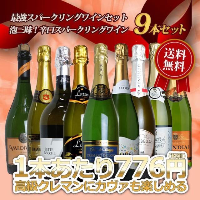 ワイン スパークリングワインセット  泡三昧!辛...