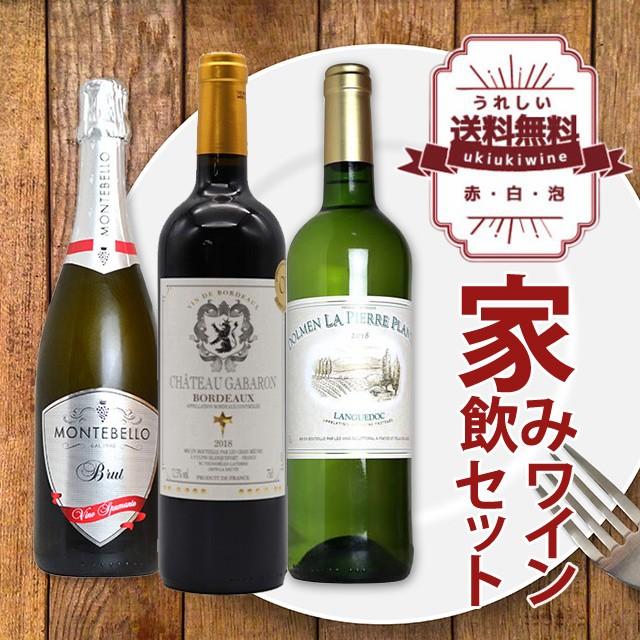 【クーポンで今だけ半額】ワインセット 高級ボル...