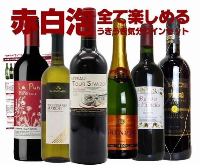 ワイン ワインセット 味わい 価格に自信あり 赤 ...