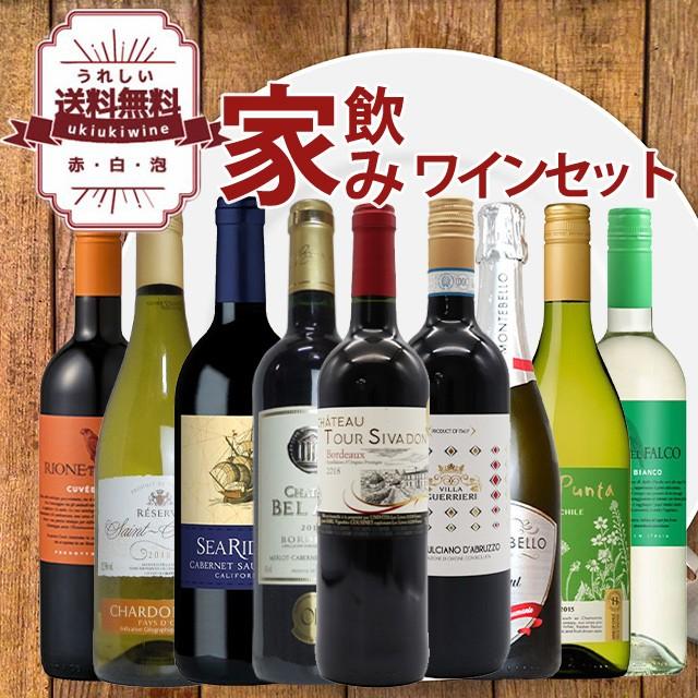 【今だけ半額】ワインセット 金賞ボルドーも入っ...