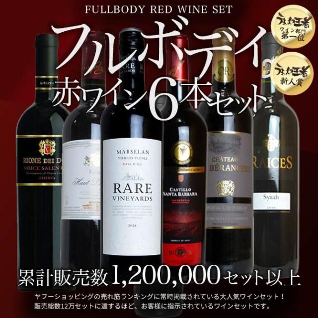 ワイン 赤ワインセット うきうき厳選!驚異のフルボディ極上赤ワイン6本セット  big_dr 家飲み
