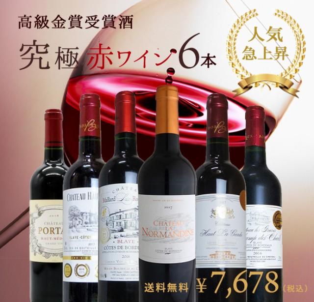 ワイン 赤ワインセット 高級ボルドー人気急上昇地...