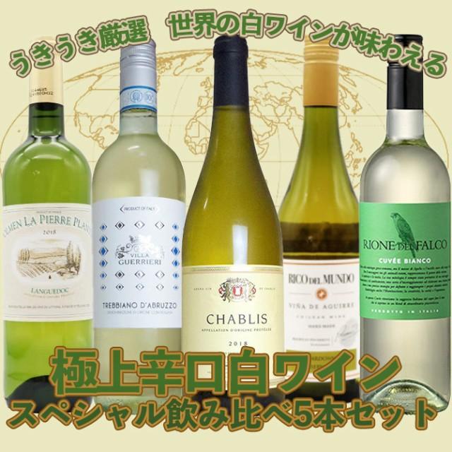 うきうき厳選 世界の白ワインが味わえる 極上辛口...