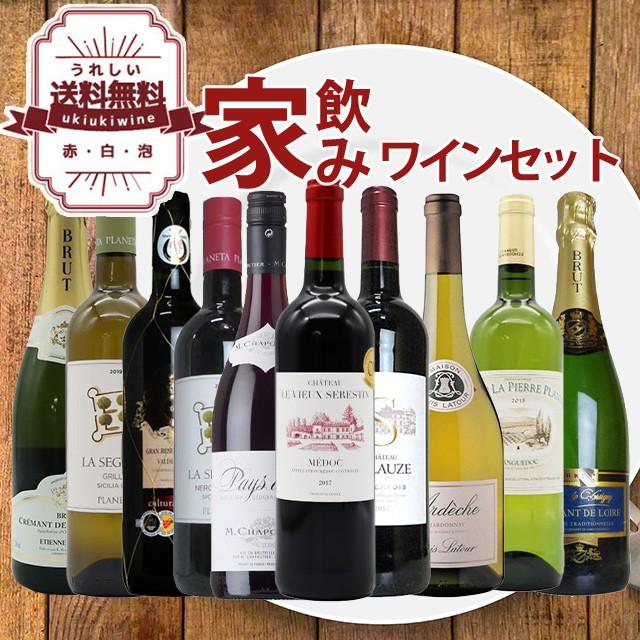 ワインセット 高品質保証!ランク上の赤ワイン 白...