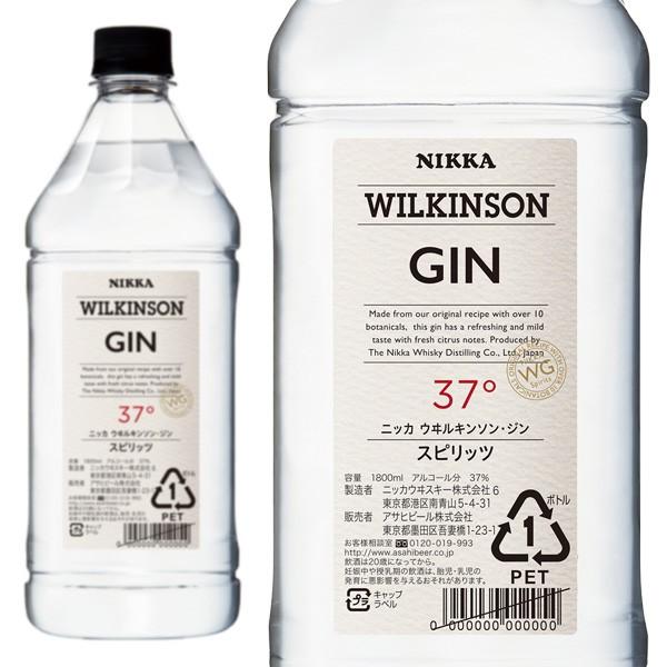 ニッカ ウヰルキンソン ジン 37% 1800ml ペット...