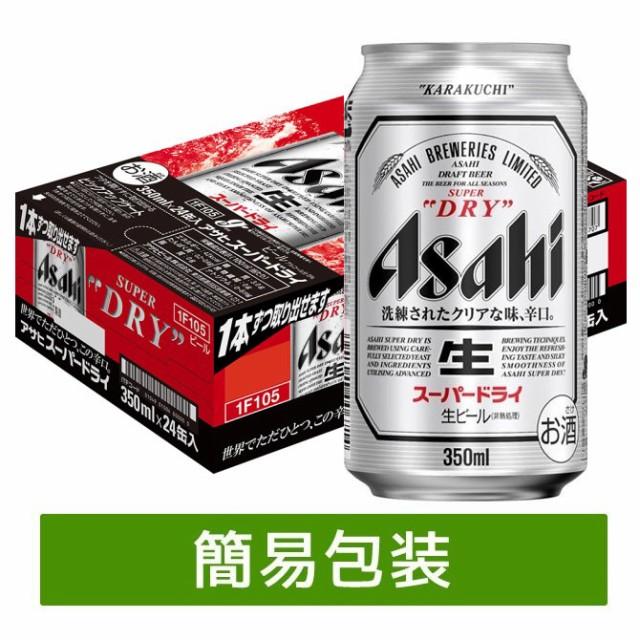 アサヒ スーパードライ 1ケース350ml缶×24本 簡...