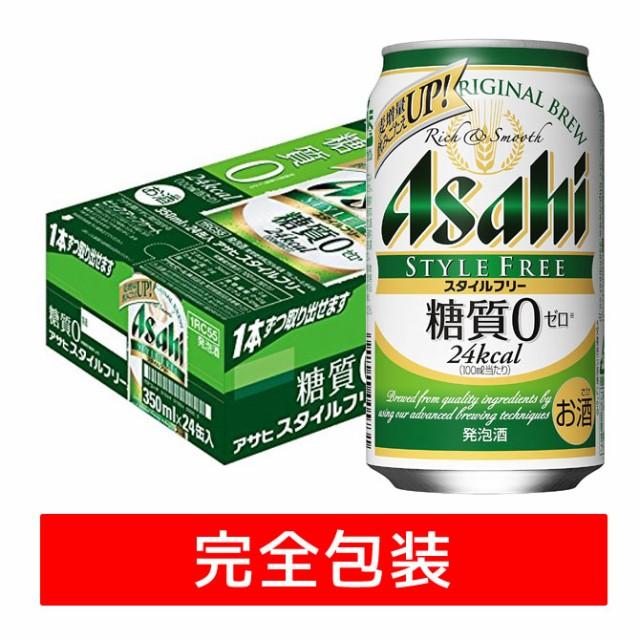 アサヒ スタイルフリー 1ケース350ml缶×24本 完...