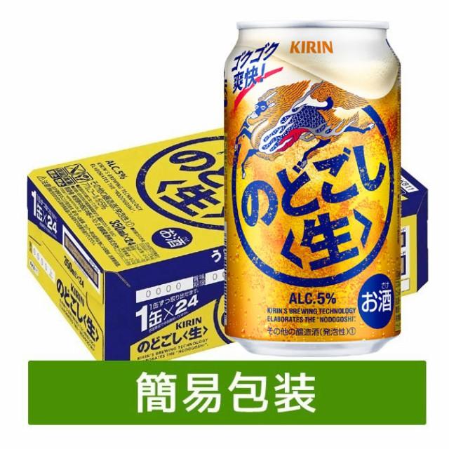 キリン のどごし   1ケース350ml缶×24本 簡易包...