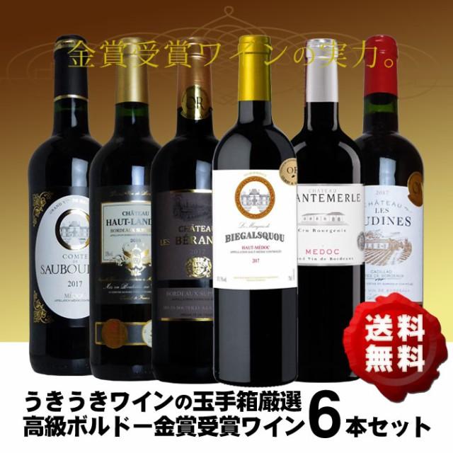 ワイン 赤ワインセット うきうき高級ボルドー人気...