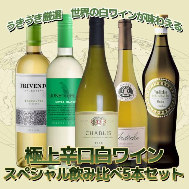 ワイン 白ワインセット うきうき厳選 世界の白ワ...