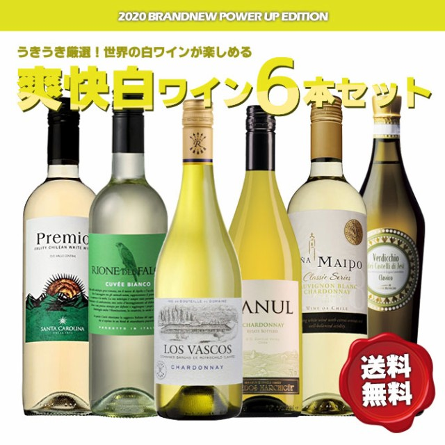 ワイン 白ワインセット コスパ抜群!世界の味が味...