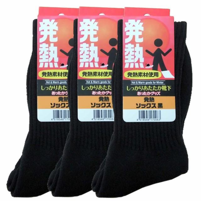 【 まとめ買い 3足セット 】靴下 厚地 メンズ 黒 ...