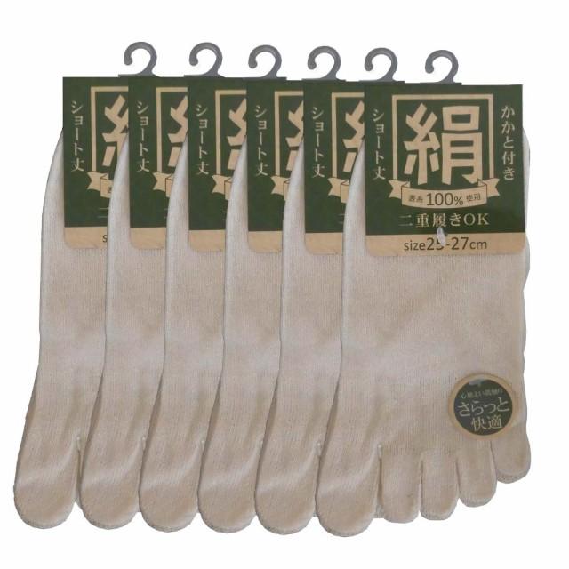 【 まとめ買い 6足セット 】靴下 メンズ シルク 5...