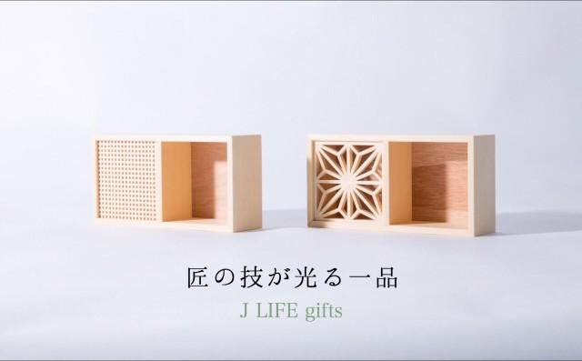 KUMIKO ボックス 〜格子〜 和 インテリア 小物入...
