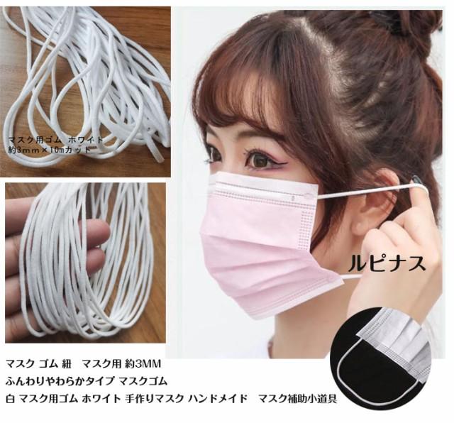 【即納】  マスク ゴム 紐マスク用 約3MM×10Mカ...