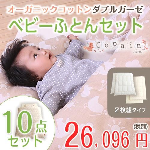 【ベビー布団10点セット】赤ちゃんが嬉しいオーガ...