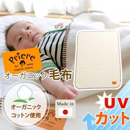 オーガニックコットン毛布/敏感肌の赤ちゃんにも安心♪UVカット99%以上なので紫外線対策もお勧め!秋冬の寒い季節はもちろんクーラ